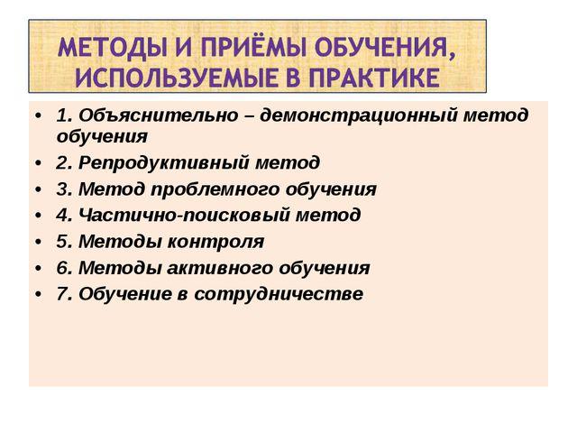 1. Объяснительно – демонстрационный метод обучения 2. Репродуктивный метод 3....