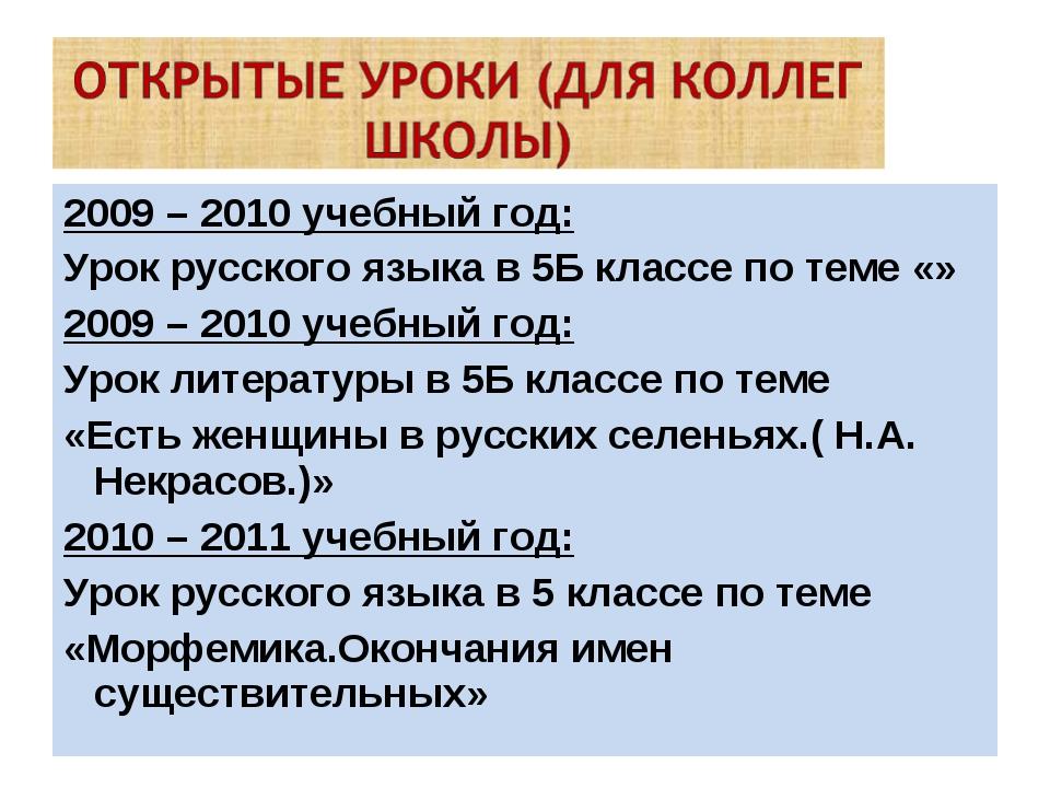2009 – 2010 учебный год: Урок русского языка в 5Б классе по теме «» 2009 – 20...