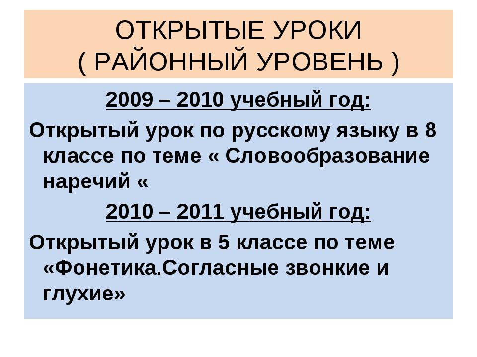 ОТКРЫТЫЕ УРОКИ ( РАЙОННЫЙ УРОВЕНЬ ) 2009 – 2010 учебный год: Открытый урок по...