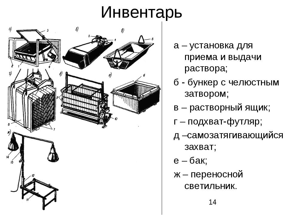 Инвентарь а – установка для приема и выдачи раствора; б - бункер с челюстным...