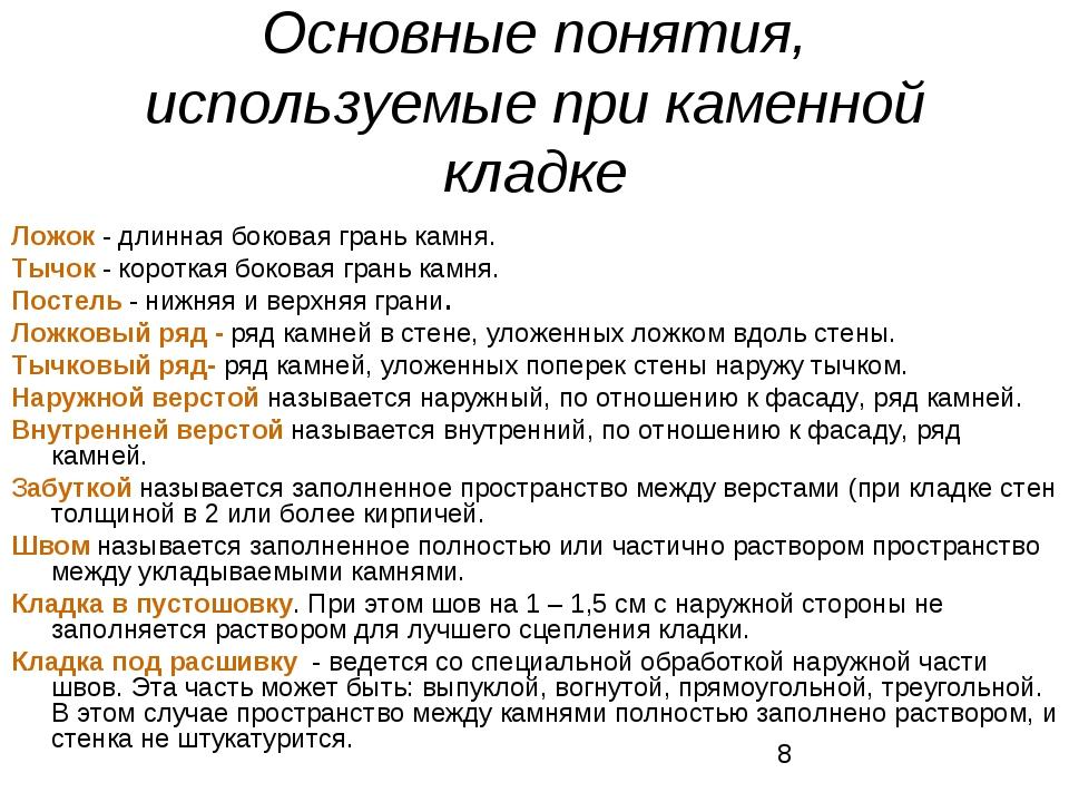Основные понятия, используемые при каменной кладке Ложок - длинная боковая гр...