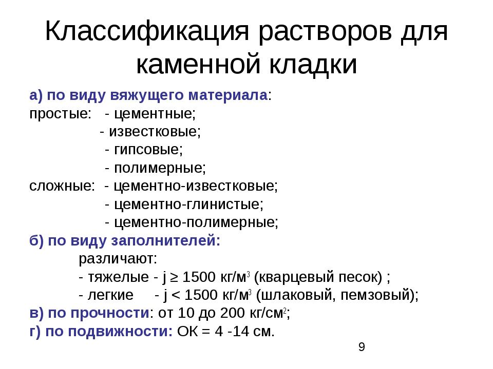 Классификация растворов для каменной кладки а) по виду вяжущего материала: пр...