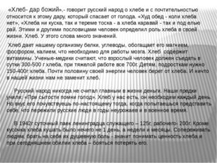 «Хлеб- дар божий»,- говорит русский народ о хлебе и с почтительностью относи