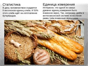 Статистика В день человечеством съедается 9 миллионов единиц хлеба. И 50% это