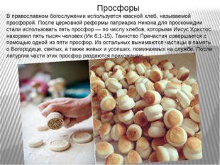 Просфоры В православном богослужении используется квасной хлеб, называемой п