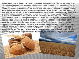 Почитание хлеба началось давно. Древние земледельцы были убеждены, что «не па