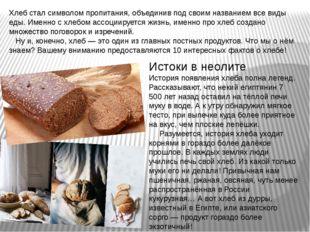 Хлеб стал символом пропитания, объединив под своим названием все виды еды. Им