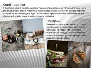 Хлеб-тарелка В Средние века в Европе хлебом также пользовались не только для