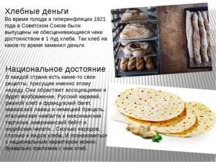 Хлебные деньги Во время голода и гиперинфляции 1921 года в Советском Союзе бы