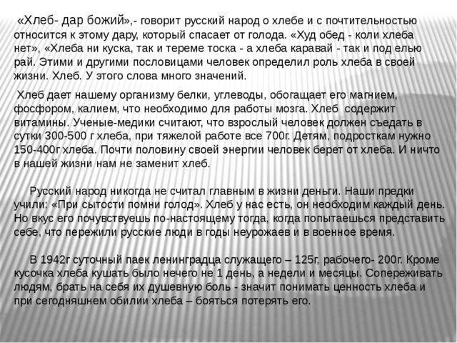 «Хлеб- дар божий»,- говорит русский народ о хлебе и с почтительностью относи...