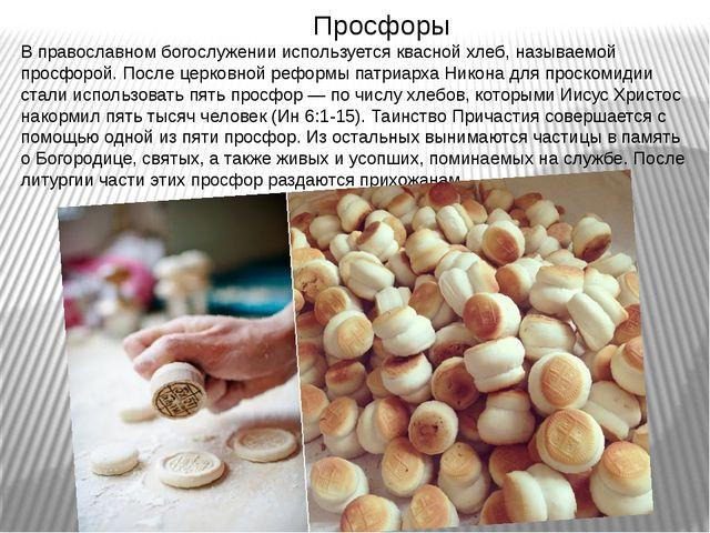 Просфоры В православном богослужении используется квасной хлеб, называемой п...
