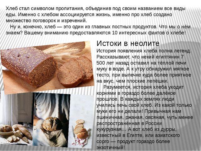 Хлеб стал символом пропитания, объединив под своим названием все виды еды. Им...