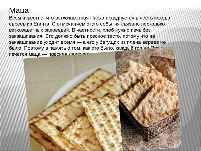 Маца Всем известно, что ветхозаветная Пасха празднуется в честь исхода евреев...