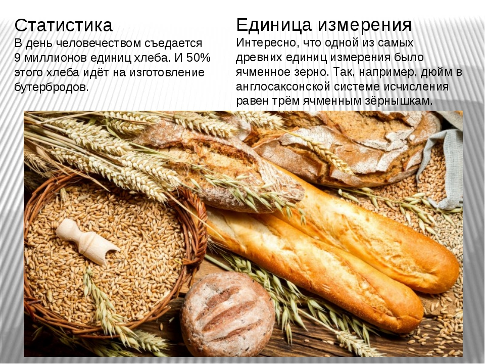 Статистика В день человечеством съедается 9 миллионов единиц хлеба. И 50% это...