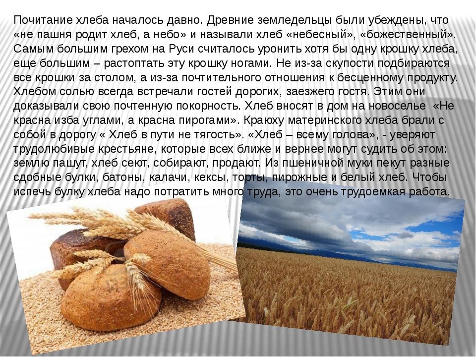 Почитание хлеба началось давно. Древние земледельцы были убеждены, что «не па...