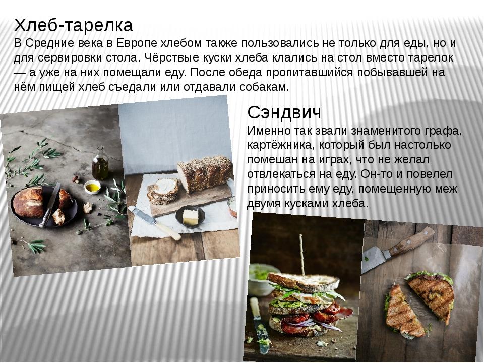 Хлеб-тарелка В Средние века в Европе хлебом также пользовались не только для...