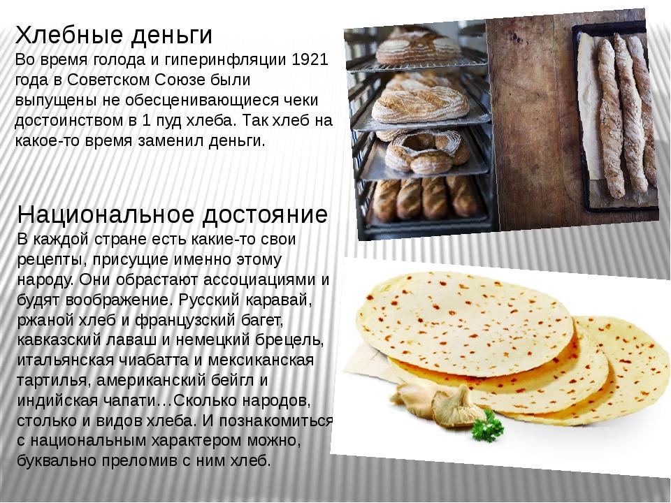 Хлебные деньги Во время голода и гиперинфляции 1921 года в Советском Союзе бы...
