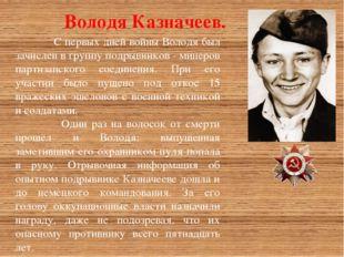 Володя Казначеев. С первых дней войны Володя был зачислен в группу подрывнико
