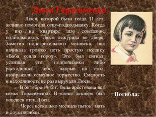 Люся Герасименко. Люся, которой было тогда 11 лет, активно помогала отцу-подп