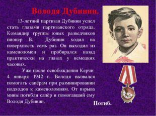 Володя Дубинин. 13-летний партизан Дубинин успел стать глазами партизанского