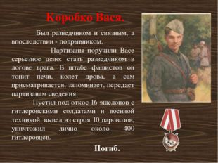 Коробко Вася. Был разведчиком и связным, а впоследствии - подрывником. Партиз