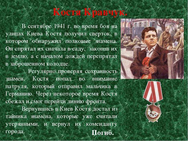 Костя Кравчук. В сентябре 1941 г. во время боя на улицах Киева Костя получил...