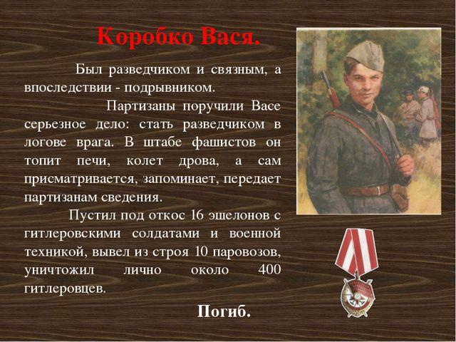 Коробко Вася. Был разведчиком и связным, а впоследствии - подрывником. Партиз...