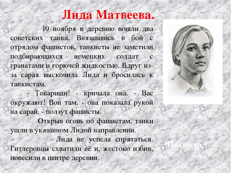 10 ноября в деревню вошли два советских танка. Ввязавшись в бой с отрядом фа...
