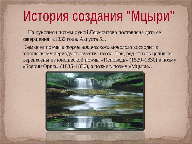 На рукописи поэмы рукой Лермонтова поставлена дата её завершения: «1839 года...