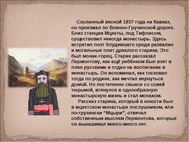Сосланный весной 1837 года на Кавказ, он проезжал по Военно-Грузинской дорог...