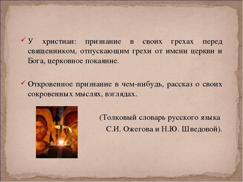 У христиан: признание в своих грехах перед священником, отпускающим грехи от...