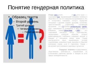 Понятие гендерная политика Гендер(англ.gender, отлат.genus«род»)— социа
