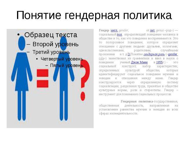 Понятие гендерная политика Гендер(англ.gender, отлат.genus«род»)— социа...