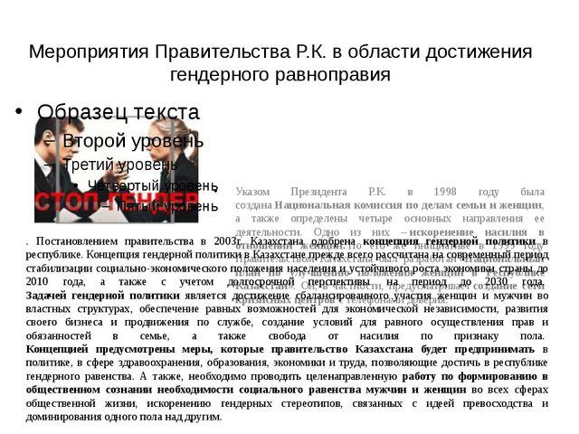 Мероприятия Правительства Р.К. в области достижения гендерного равноправия Ук...