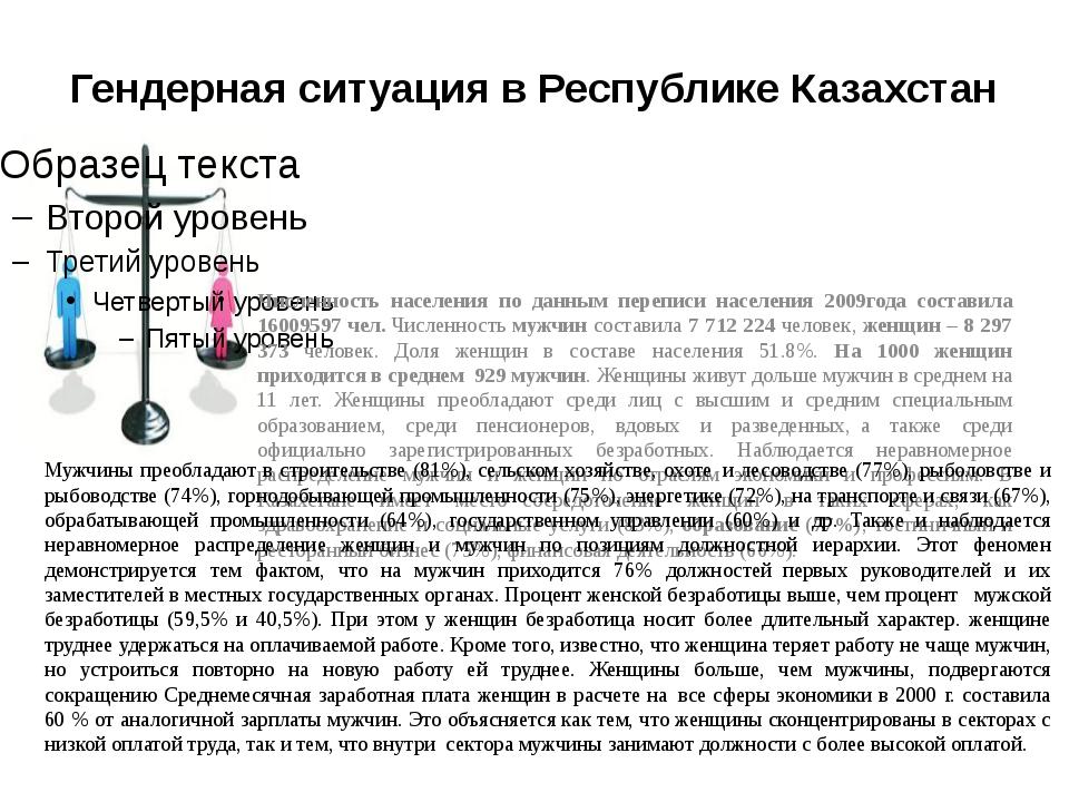 Гендерная ситуация в Республике Казахстан Численность населения по данным пер...