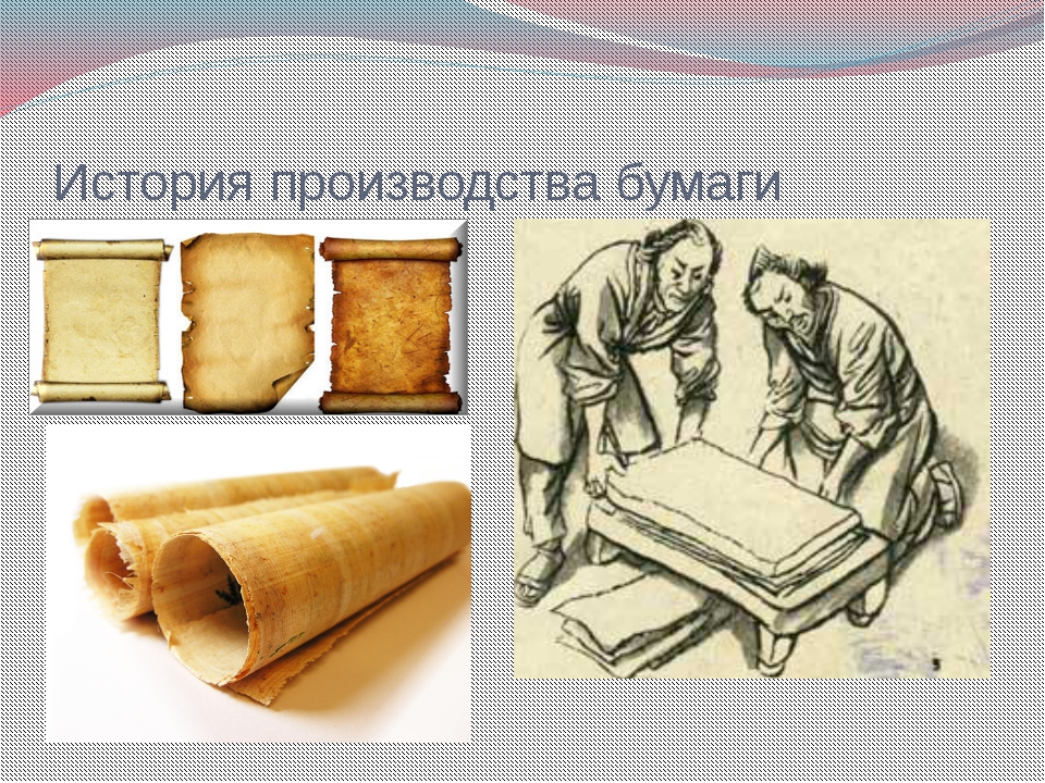 история создания бумаги с картинками всегда беззаботно счастливой