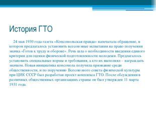 История ГТО 24 мая 1930 года газета «Комсомольская правда» напечатала обращен