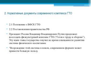 2. Нормативные документы современного комплекса ГТО 2.1 Положение о ВФСК ГТО
