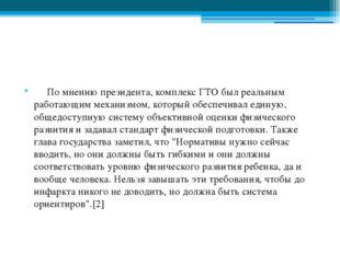 По мнению президента, комплекс ГТО был реальным работающим механизмом, котор