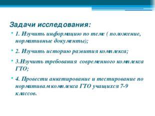 Задачи исследования: 1. Изучить информацию по теме ( положение, нормативные д