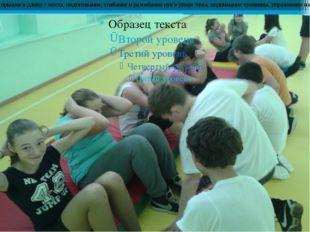 Также нами совместно с учителями физической культуры было проведено тестиров