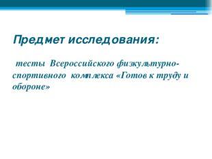 Предмет исследования: тесты Всероссийского физкультурно-спортивного комплекса