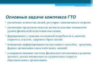 Основные задачи комплекса ГТО увеличение количества людей, регулярно занимающ