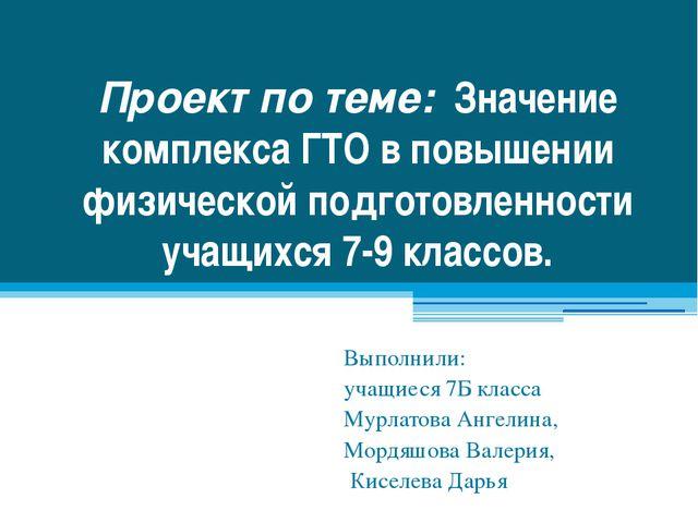 Проект по теме: Значение комплекса ГТО в повышении физической подготовленност...