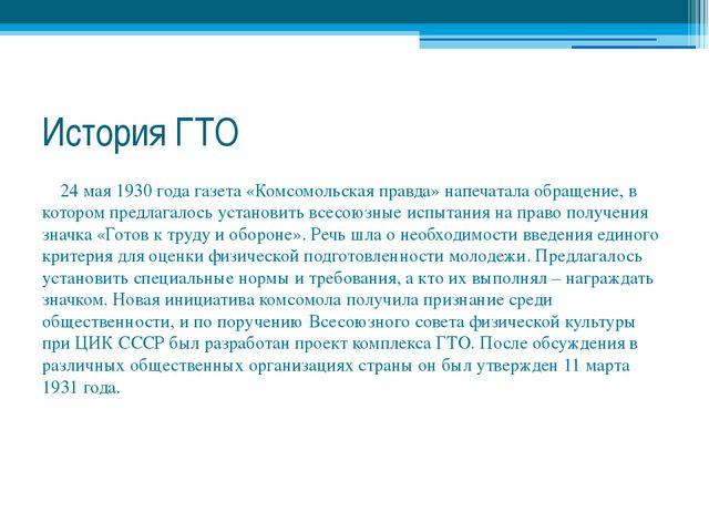 История ГТО 24 мая 1930 года газета «Комсомольская правда» напечатала обращен...