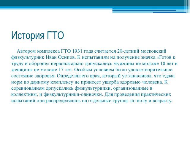 История ГТО Автором комплекса ГТО 1931 года считается 20-летний московский фи...