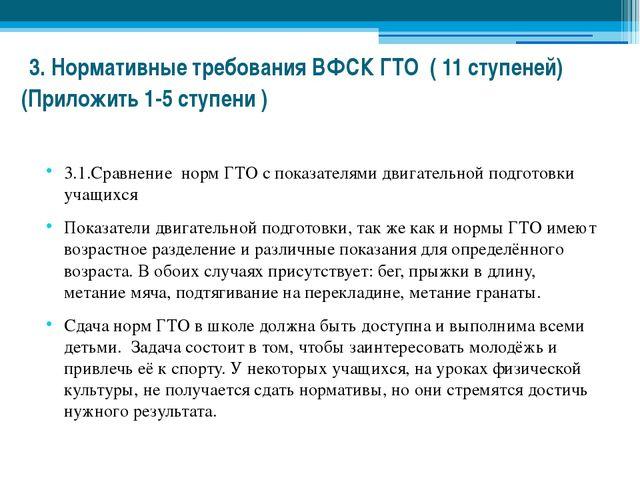 3. Нормативные требования ВФСК ГТО ( 11 ступеней) (Приложить 1-5 ступени ) 3...