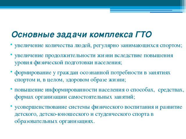 Основные задачи комплекса ГТО увеличение количества людей, регулярно занимающ...