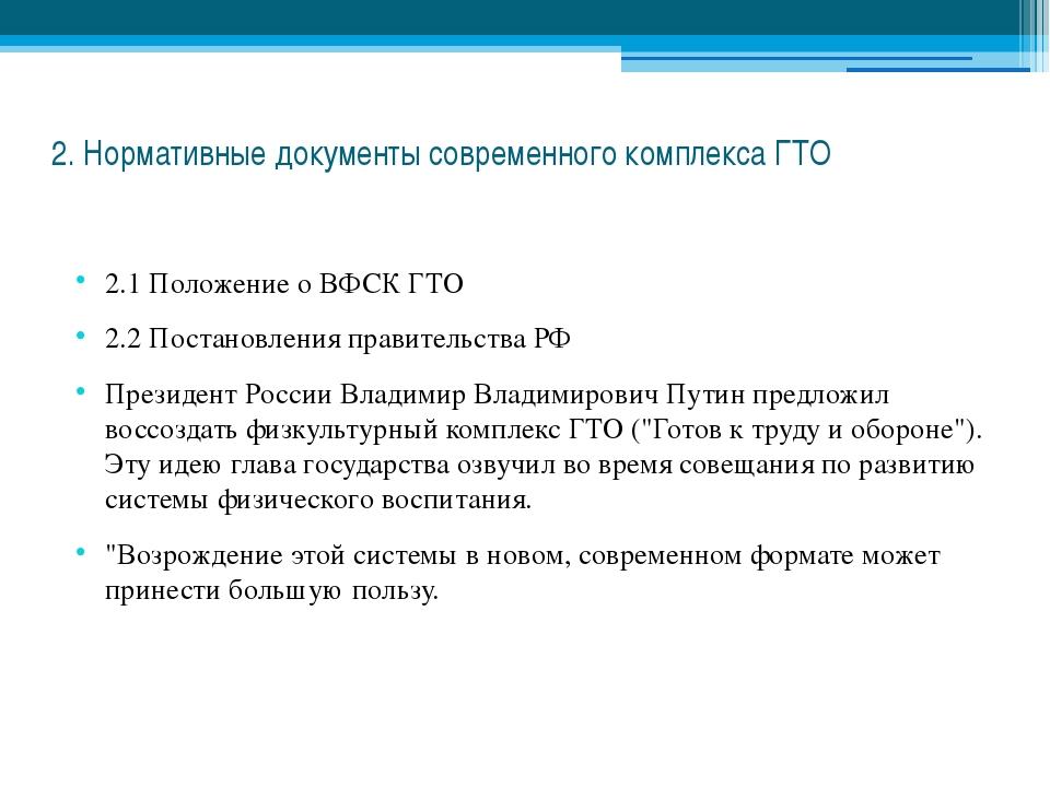 2. Нормативные документы современного комплекса ГТО 2.1 Положение о ВФСК ГТО...