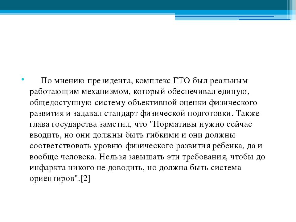 По мнению президента, комплекс ГТО был реальным работающим механизмом, котор...